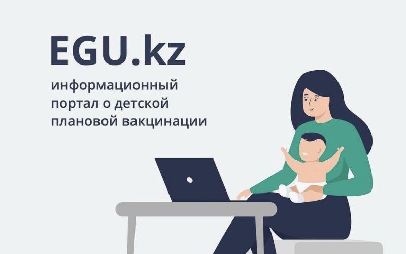 Қазақстанда балаларға арналған вакциналар туралы ТОЛЫҚ білуге болатын жаңа сайт іске қосылды EGU.kz.